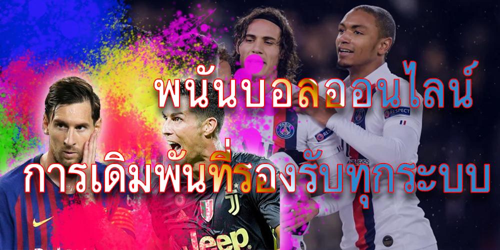 เว็บพนันบอล ในไทย